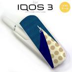 iQOS3 アイコス3 iqos3 ケース カバー ソフトケース はさみ 紺 nk-iqos3-tp1347