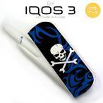 iQOS3 アイコス3 iqos3 ケース カバー ソフトケース ドクロ白 青 nk-iqos3-tp871