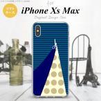 iPhone XS Max アイフォーン XS Max 専用 スマホケース カバー ソフトケース はさみ 紺 nk-ixm-tp1347