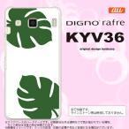 KYV36 スマホケース DIGNO rafre KYV36 カバー ディグノ ラフレ モンステラ 白×緑 nk-kyv36-453