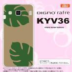 KYV36 スマホケース DIGNO rafre KYV36 カバー ディグノ ラフレ モンステラ ベージュ×緑 nk-kyv36-454