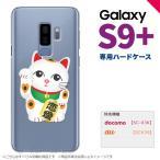 ショッピング恋愛 Galaxy S9+ ギャラクシー S9プラス SC-03K SCV39 専用 スマホケース カバー ハードケース 招き猫 恋愛(A) nk-s9p-143