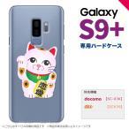 ショッピング恋愛 Galaxy S9+ ギャラクシー S9プラス SC-03K SCV39 専用 スマホケース カバー ハードケース 招き猫 恋愛(B) nk-s9p-144