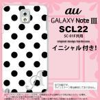 ショッピングGALAXY GALAXY Note 3 スマホカバー GALAXY Note 3 SCL22 ケース ギャラクシー ノート 3 イニシャル ドット・水玉 白×黒 nk-scl22-101ini
