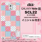 ショッピングGALAXY GALAXY Note 3 スマホカバー GALAXY Note 3 SCL22 ケース ギャラクシー ノート 3 イニシャル パッチワーク風 ピンク×水色 nk-scl22-1062ini
