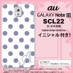 ショッピングGALAXY GALAXY Note 3 スマホカバー GALAXY Note 3 SCL22 ケース ギャラクシー ノート 3 イニシャル ドット・水玉 白×青 nk-scl22-107ini