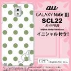 ショッピングGALAXY GALAXY Note 3 スマホカバー GALAXY Note 3 SCL22 ケース ギャラクシー ノート 3 イニシャル ドット・水玉 白×緑 nk-scl22-108ini