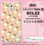 ショッピングGALAXY GALAXY Note 3 スマホカバー GALAXY Note 3 SCL22 ケース ギャラクシー ノート 3 イニシャル 花柄・バラ(C) ライトサーモン nk-scl22-245ini