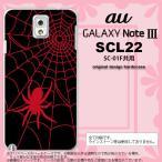 ショッピングGALAXY GALAXY Note 3 スマホカバー GALAXY Note 3 SCL22 ケース ギャラクシー ノート 3 蜘蛛の巣B 赤 nk-scl22-938