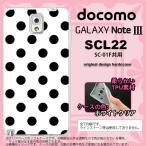 ショッピングGALAXY GALAXY Note 3 スマホカバー GALAXY Note 3 SCL22 ケース ギャラクシー ノート 3 ソフトケース ドット・水玉 白×黒 nk-scl22-tp101