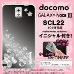 ショッピングGALAXY GALAXY Note 3 スマホカバー GALAXY Note 3 SCL22 ケース ギャラクシー ノート 3 ソフトケース イニシャル 花柄・サクラ(B) 黒 nk-scl22-tp185ini
