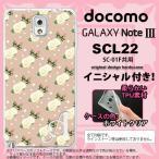 ショッピングGALAXY GALAXY Note 3 スマホカバー GALAXY Note 3 SCL22 ケース ギャラクシー ノート 3 ソフトケース イニシャル 花柄・バラ(C) ベージュ nk-scl22-tp246ini