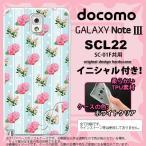 ショッピングGALAXY GALAXY Note 3 スマホカバー GALAXY Note 3 SCL22 ケース ギャラクシー ノート 3 ソフトケース イニシャル 花柄・バラ(D) 水色 nk-scl22-tp247ini