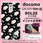 ショッピングGALAXY GALAXY Note 3 スマホカバー GALAXY Note 3 SCL22 ケース ギャラクシー ノート 3 ソフトケース イニシャル 花柄・バラ(G) 黒 nk-scl22-tp257ini