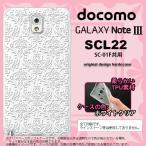 ショッピングGALAXY GALAXY Note 3 スマホカバー GALAXY Note 3 SCL22 ケース ギャラクシー ノート 3 ソフトケース ダマスク柄 クリア×白 nk-scl22-tp458