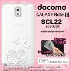 ショッピングGALAXY GALAXY Note 3 スマホカバー GALAXY Note 3 SCL22 ケース ギャラクシー ノート 3 ソフトケース 蓮と亀 クリア×白 nk-scl22-tp503