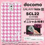 ショッピングGALAXY GALAXY Note 3 スマホカバー GALAXY Note 3 SCL22 ケース ギャラクシー ノート 3 ソフトケース イニシャル 千鳥柄(大) ピンク白 nk-scl22-tp917ini