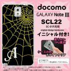 ショッピングGALAXY GALAXY Note 3 スマホカバー GALAXY Note 3 SCL22 ケース ギャラクシー ノート 3 ソフトケース イニシャル 蜘蛛の巣A 黄 nk-scl22-tp934ini