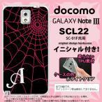 ショッピングGALAXY GALAXY Note 3 スマホカバー GALAXY Note 3 SCL22 ケース ギャラクシー ノート 3 ソフトケース イニシャル 蜘蛛の巣A ピンク nk-scl22-tp935ini