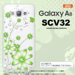 SCV32 スマホケース Galaxy A8 SCV32 カバー ギャラクシー A8 花柄・ガーベラ 緑 nk-scv32-803