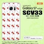 SCV33 スマホケース Galaxy S7 edge  SCV33 カバー ギャラクシー S7 エッジ さくらんぼ・チェリー 白 nk-scv33-179