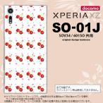 SO01J スマホケース XPERIA XZ SO-01J カバー エクスペリア XZ  さくらんぼ・チェリー 白 nk-so01j-179