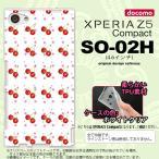 SO02H スマホケース Xperia Z5 Compact SO-02H カバー エクスペリア Z5 コンパクト  さくらんぼ・チェリー 白 nk-so02h-tp179