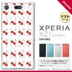 SO02K スマホケース Xperia XZ1 Compact SO-02K カバー エクスペリア XZ1 さくらんぼ・チェリー 白 nk-so02k-tp179