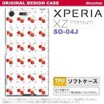 SO04J スマホケース Xperia XZ Premium SO-04J カバー エクスペリア XZ プレミアム さくらんぼ・チェリー 白 nk-so04j-tp179