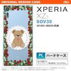 SOV35 スマホケース Xperia XZs SOV35 カバー エクスペリア XZs クマといちご クリア×白 nk-sov35-1507