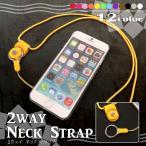 ショッピング携帯ストラップ メール便送料無料 スマホ 落下防止 ネックストラップ  携帯ストラップ  nkz-srp-001