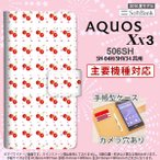 手帳型 ケース 506SH スマホ カバー AQUOS Xx3 アクオス さくらんぼ・チェリー 白 nk-004s-506sh-dr179