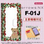 手帳型 ケース F-01J スマホ カバー arrows NX アローズ クマといちご 白 nk-004s-f01j-dr1509