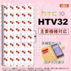 手帳型 ケース HTV32 スマホ カバー HTC 10 さくらんぼ・チェリー 白 nk-004s-htv32-dr179