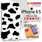 手帳型 ケース  スマホ カバー iPhone6/iPhone6s アイフォン 牛柄 白 nk-004s-i6-dr479