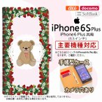 手帳型 ケース  スマホ カバー iPhone6 Plus/iPhone6s Plus アイフォン クマといちご 白 nk-004s-i6p-dr1507