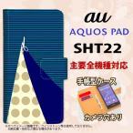 手帳型 ケース SHT22 スマホ カバー AQUOS PAD アクオス はさみ 紺 nk-004s-sht22-dr1347