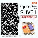手帳型 ケース SHV31 スマホ カバー AQUOS SERIE MINI アクオス 唐草 黒×白 nk-004s-shv31-dr1130