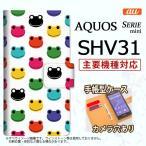 手帳型 ケース SHV31 スマホ カバー AQUOS SERIE MINI アクオス カエル・かえる (B) nk-004s-shv31-dr162