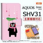 手帳型 ケース くまモン SHV31 スマホ カバー AQUOS SERIE MINI アクオス 梅雨A nk-004s-shv31-drkm06