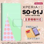 手帳型 ケース SO-01J スマホ カバー XPERIA XZ エクスペリア はさみ グリーン nk-004s-so01j-dr1342