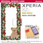 手帳型 ケース Xperia XZs SO-03J スマホ カバー エクスペリア クマといちご 白 nk-004s-so03j-dr1509