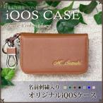 Yahoo!スマホ カバーケース case nk'sアイコス ケース 電子タバコ iQOS 名前入り 刺繍で自分仕様のアイコスケース 大人の雰囲気が漂うレザー風ケース 便利なフック付 ブラウン