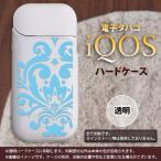アイコス ケース カバー ハードケース iQOS ダマスク柄大B 水色 nk-04iqos-1035