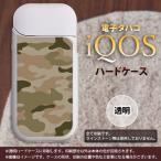 アイコス ケース カバー ハードケース iQOS 迷彩A 緑C nk-04iqos-1159