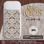 アイコス ケース カバー ハードケース iQOS ダマスク柄 茶×白 nk-04iqos-457