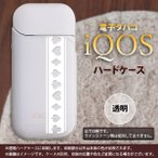 アイコス ケース カバー ハードケース iQOS トランプ(帯) 白×クリア nk-04iqos-529