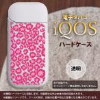 アイコス ケース カバー ハードケース iQOS ヒョウ柄 ピンククリア nk-04iqos-891