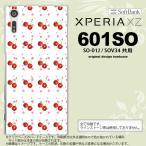 601SO スマホケース Xperia XZ 601SO カバー エクスペリア XZ  さくらんぼ・チェリー 白 nk-601so-179