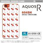604SH スマホケース AQUOS R 604SH カバー アクオス R さくらんぼ・チェリー 白 nk-604sh-179